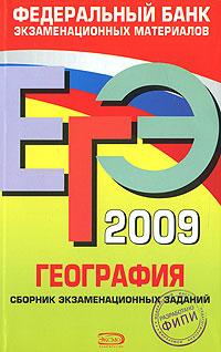 ЕГЭ - 2009. География. Федеральный банк экзаменационных материалов обложка книги