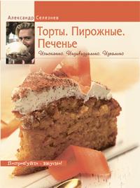 ЕГЭ - 2009. Английский язык. Тренировочные задания. (+CD) Вербицкая М.В., Махмурян К.С.
