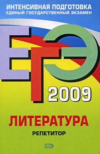 Самойлова Е.А. - ЕГЭ - 2009. Литература. Репетитор обложка книги