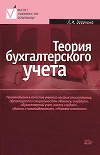 Теория бухгалтерского учета: учебное пособие. 3-е изд., перераб. и доп. обложка книги