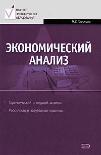 Экономический анализ: учебник. 2 изд., перераб. и доп. Пласкова Н.С.