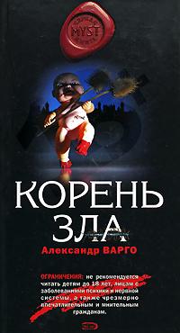 Варго А. - Корень зла обложка книги