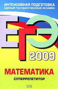 ЕГЭ - 2009. Математика. Суперрепетитор обложка книги