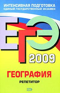 ЕГЭ - 2009. География. Репетитор обложка книги