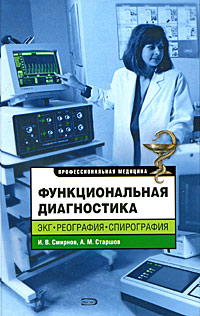 Смирнов И.В., Старшев А.М. - Функциональная диагностика. ЭКГ, реография, спирография обложка книги
