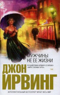 Мужчины не ее жизни: роман обложка книги