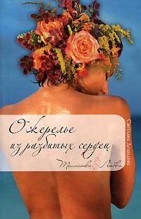 Демидова С. - Ожерелье из разбитых сердец обложка книги