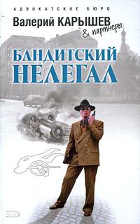 Карышев В.М. - Бандитский нелегал обложка книги