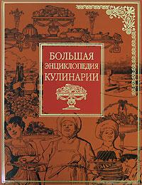 - Большая энциклопедия кулинарии обложка книги