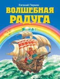 Волшебная радуга обложка книги