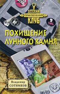 Похищение лунного камня обложка книги