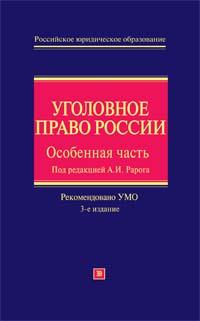 Рарог А.И. - Уголовное право России. Особенная часть. 3-е изд., с изм. и доп. обложка книги