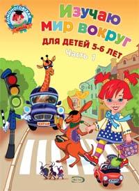 Изучаю мир вокруг: для детей 5-6 лет. Ч. 1 обложка книги