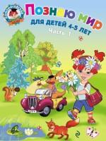 Познаю мир: для детей 4-5 лет. Ч. 1 обложка книги