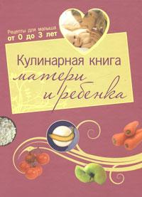 Кулинарная книга матери и ребенка