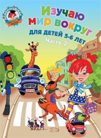 Изучаю мир вокруг: для детей 5-6 лет. Ч. 2 Егупова В.А.