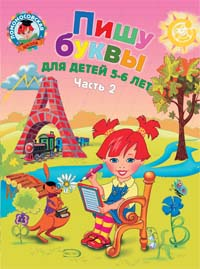 Володина Н.В. - Пишу буквы: для детей 5-6 лет. Ч. 2 обложка книги