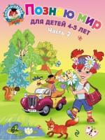 Познаю мир: для детей 4-5 лет. Ч. 2 обложка книги