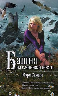 Башня из слоновой кости обложка книги