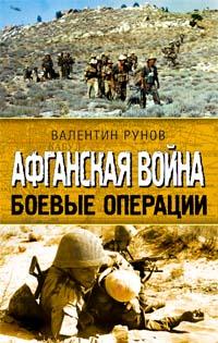 Афганская война. Боевые операции обложка книги