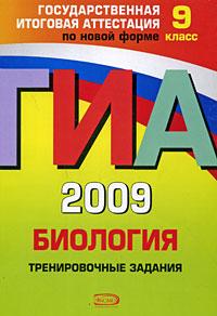 Лернер Г.И. - ГИА - 2009. Биология: Тренировочные задания: 9 класс обложка книги