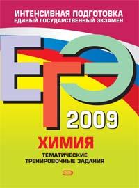 Соколова И.А. - ЕГЭ - 2009. Химия. Тематические тренировочные задания обложка книги
