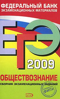 ЕГЭ - 2009. Обществознание. Федеральный банк экзаменационных материалов обложка книги
