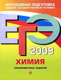 Оржековский П.А. и др. - ЕГЭ - 2009. Химия. Тренировочные задания обложка книги