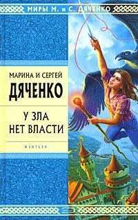 У зла нет власти обложка книги