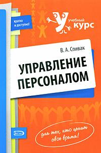 Спивак В.А. - Управление персоналом: учебное пособие обложка книги