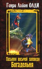 Олди Г.Л. - Пасынки восьмой заповеди. Богадельня' обложка книги