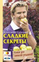 Сладкие секреты. Книга для записей рецептов