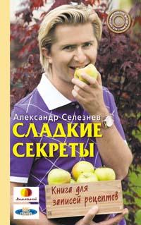 Сладкие секреты. Книга для записей рецептов обложка книги