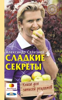 Сладкие секреты. Книга для записей рецептов Селезнев А.