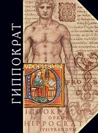 Гиппократ - Афоризмы обложка книги
