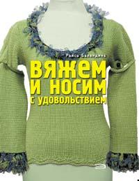 Баландина Р.Д. - Вяжем и носим с удовольствием. (дополненное) обложка книги