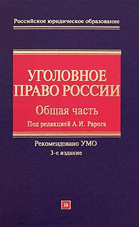 Рарог А.И. - Уголовное право России. Общая часть. 3-е изд., с изм. и доп. обложка книги
