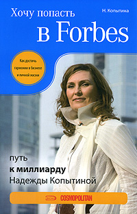 Копытина Н.Д. - Хочу попасть в Forbes: путь к миллиарду Надежды Копытиной обложка книги