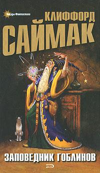 Заповедник гоблинов обложка книги