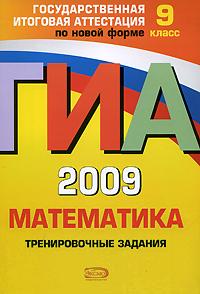 ГИА - 2009. Математика: Тренировочные задания: 9 класс обложка книги