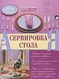 - Сервировка стола от А до Я обложка книги