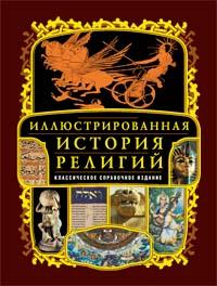 - Иллюстрированная история религий обложка книги