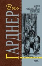 Гарднер Э.С. - Дело смеющейся гориллы' обложка книги