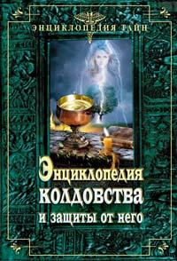- Энциклопедия колдовства и защиты от него обложка книги