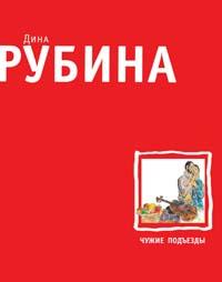 Рубина Д. - Чужие подъезды обложка книги