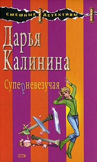 Калинина Д.А. - Суперневезучая обложка книги