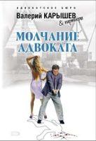 Карышев В.М. - Молчание адвоката' обложка книги