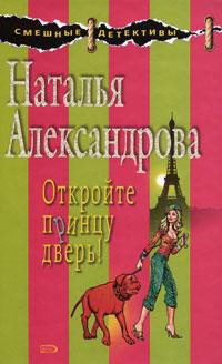 Александрова Н.Н. - Откройте принцу дверь! обложка книги