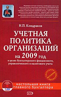 Учетная политика организаций на 2009 год: в целях бухгалтерского, финансового, управленческого и налогового учета. (+CD)