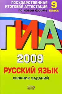Львова С.И. - ГИА - 2009. Русский язык: сборник заданий: 9 класс обложка книги